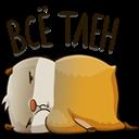 :sticker_vk_senya_018: