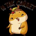 :sticker_vk_senya_newyear_005: