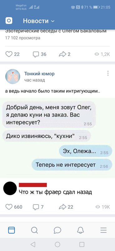 Screenshot_20190815_210529_com.vkontakte.android.jpg